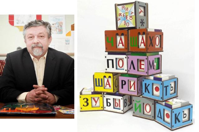 Воскобович Вячеслав Вадимович